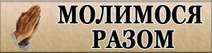 27-Банер молимось разом