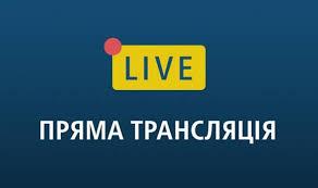 on-line трансляція