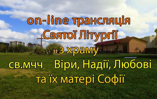 on-line_виправлено