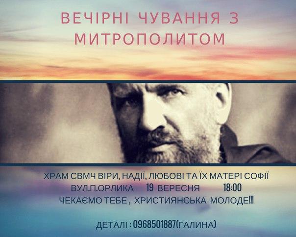 Чування до 150-ти річчя Митрополита Андрея Шептицького