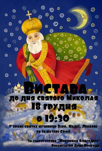 Вистава до дня святого Миколая.