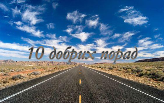 10 Добрих порад