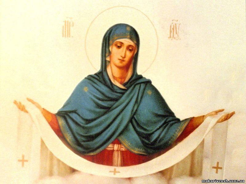 14 жовтня – Покров Пресвятої Богородиці.