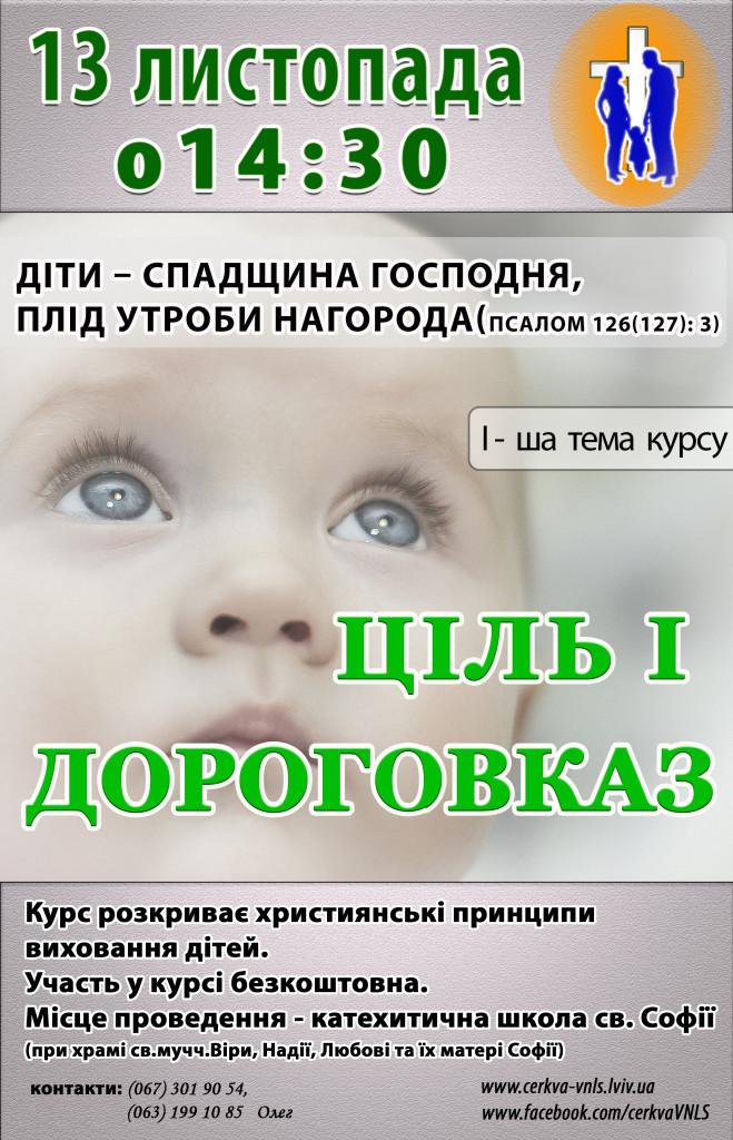 Курс християнського виховання дитини