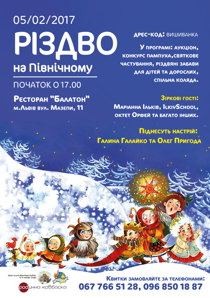 Різдво на Північному