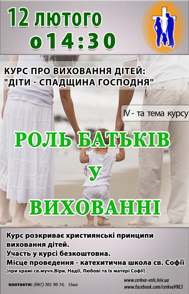 Роль батьків у вихованні дитини.