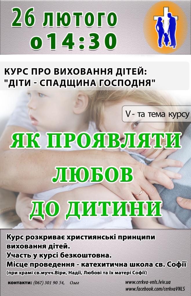 Як проявляти любов до дитини.
