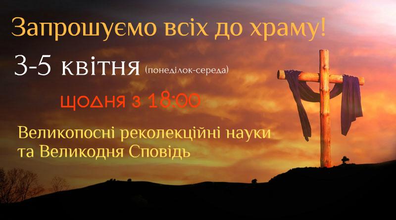 Запрошуємо всіх до храму!
