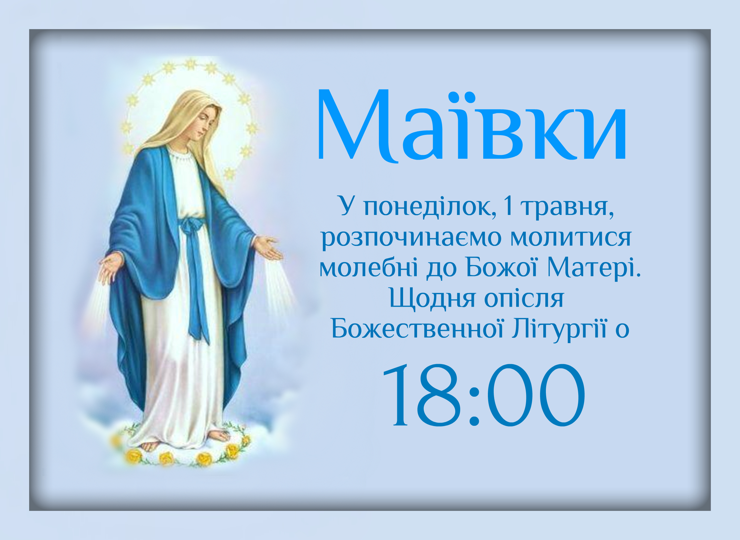 Маївки