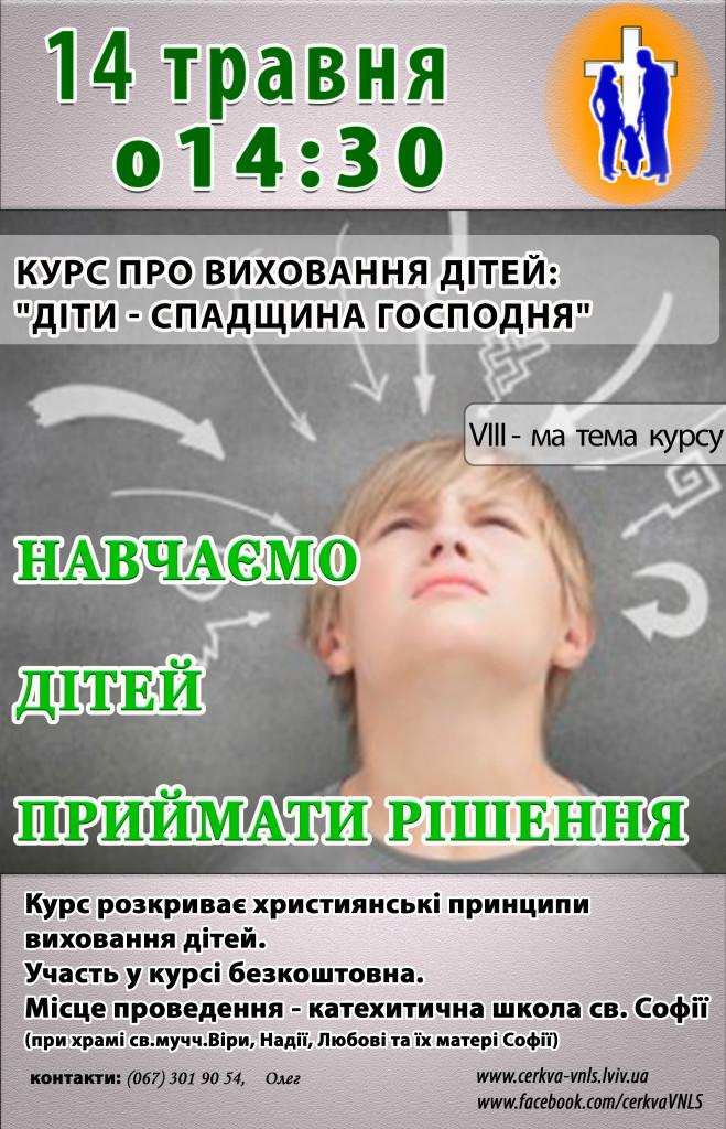 Навчаємо дітей приймати рішення