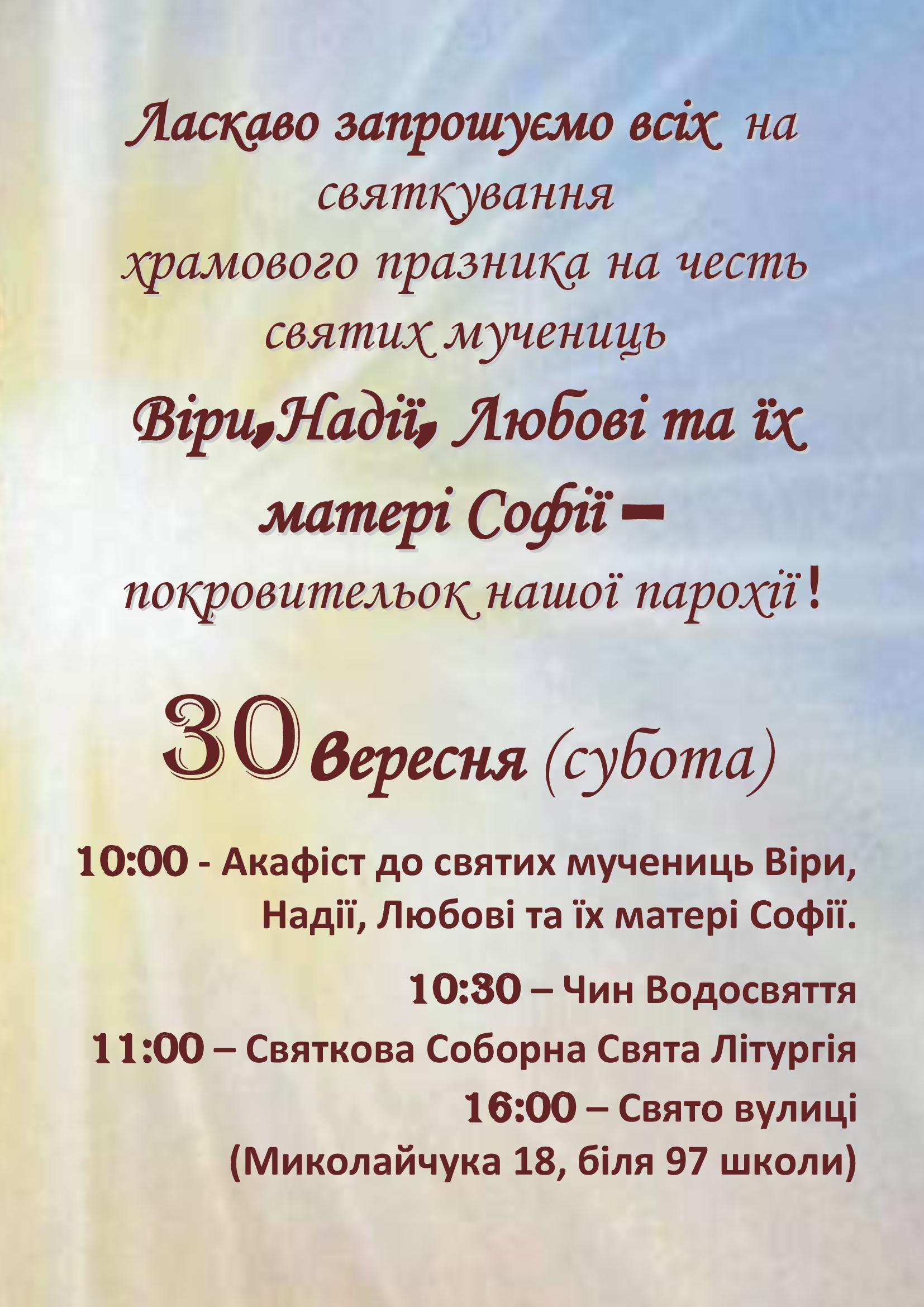 Розпорядок на храмовий празник