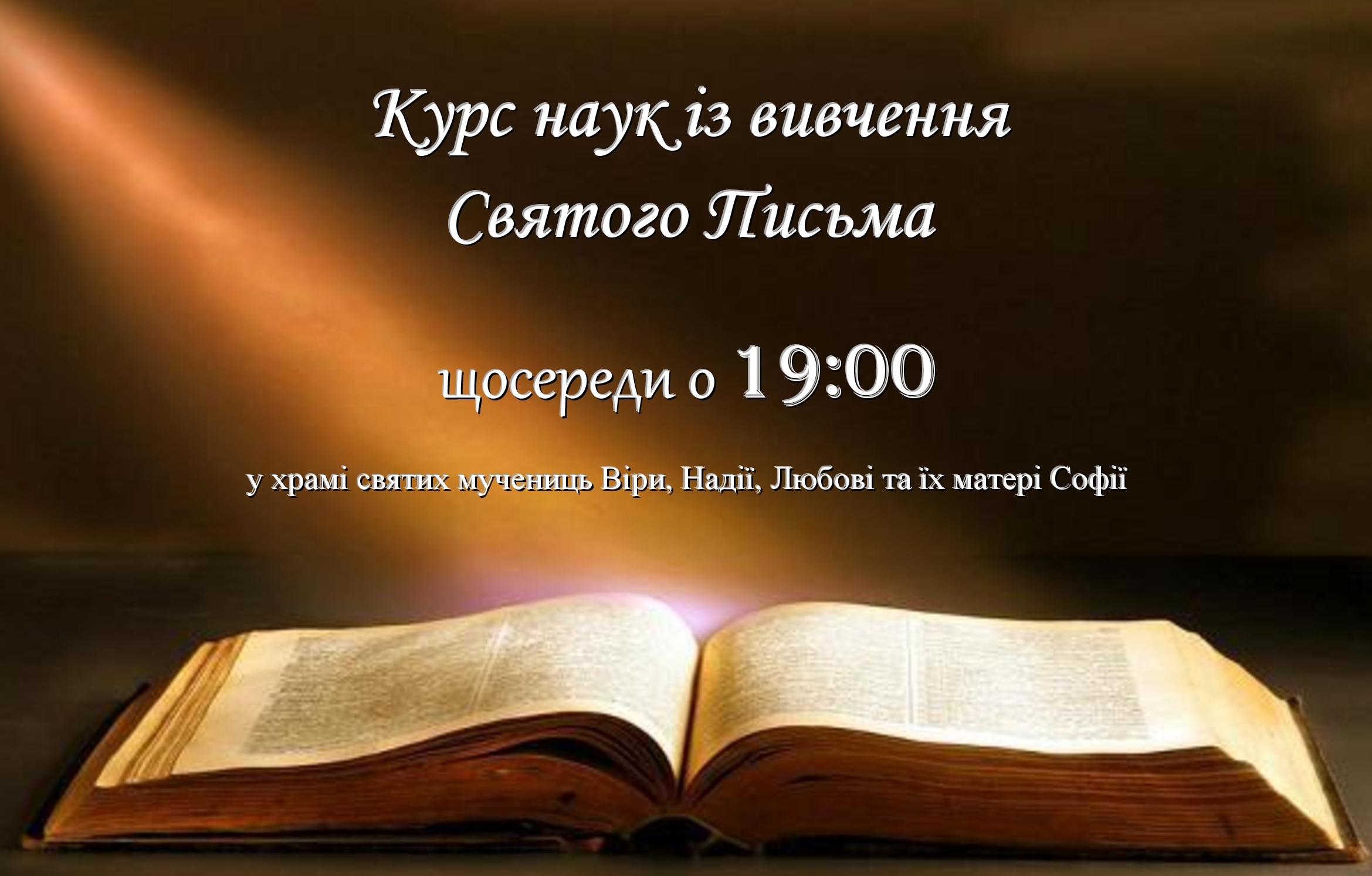 Курс наук із вивчення Святого Письма