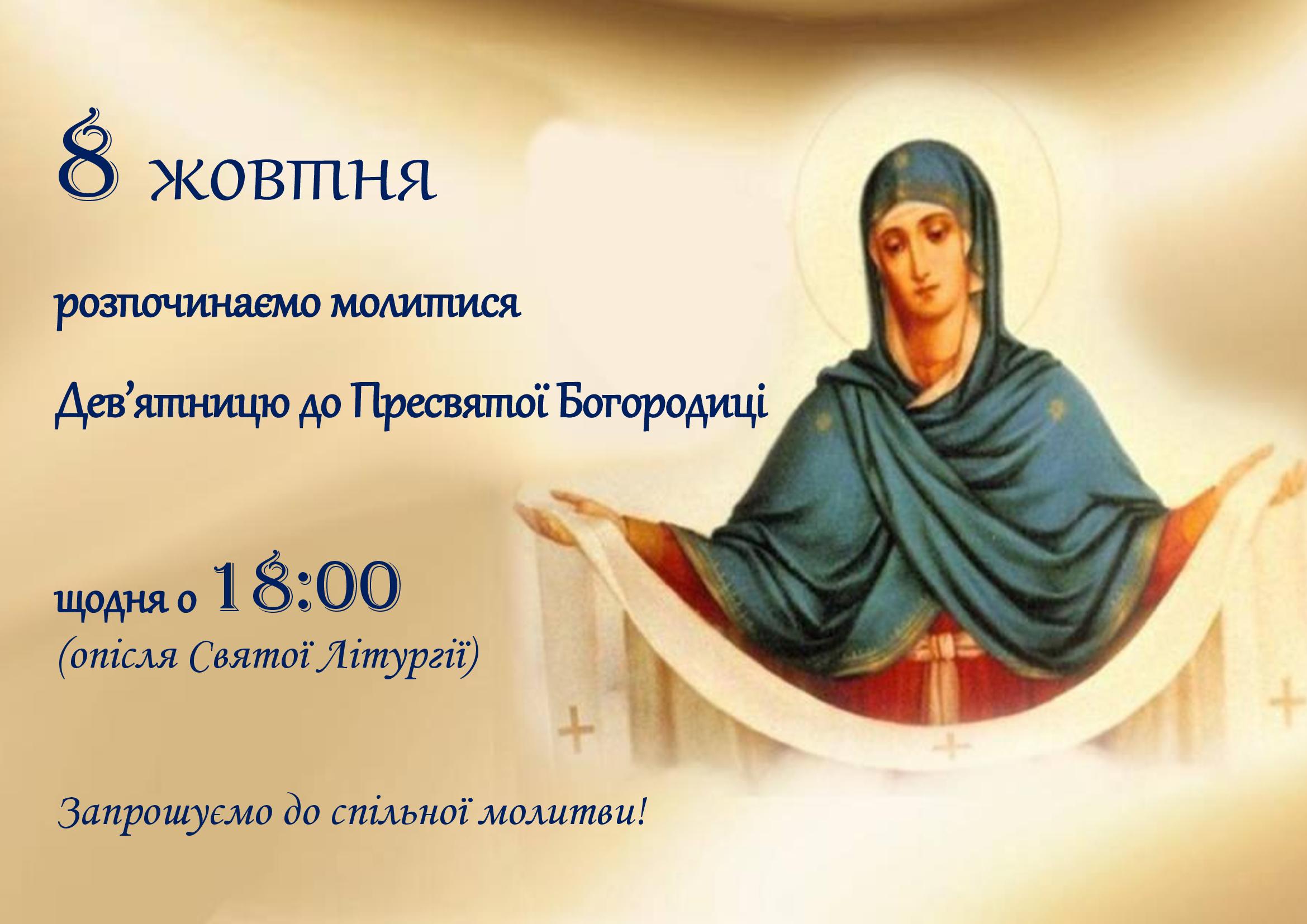 Розпочинаємо молитися Дев'ятницю до Пресвятої Богородиці