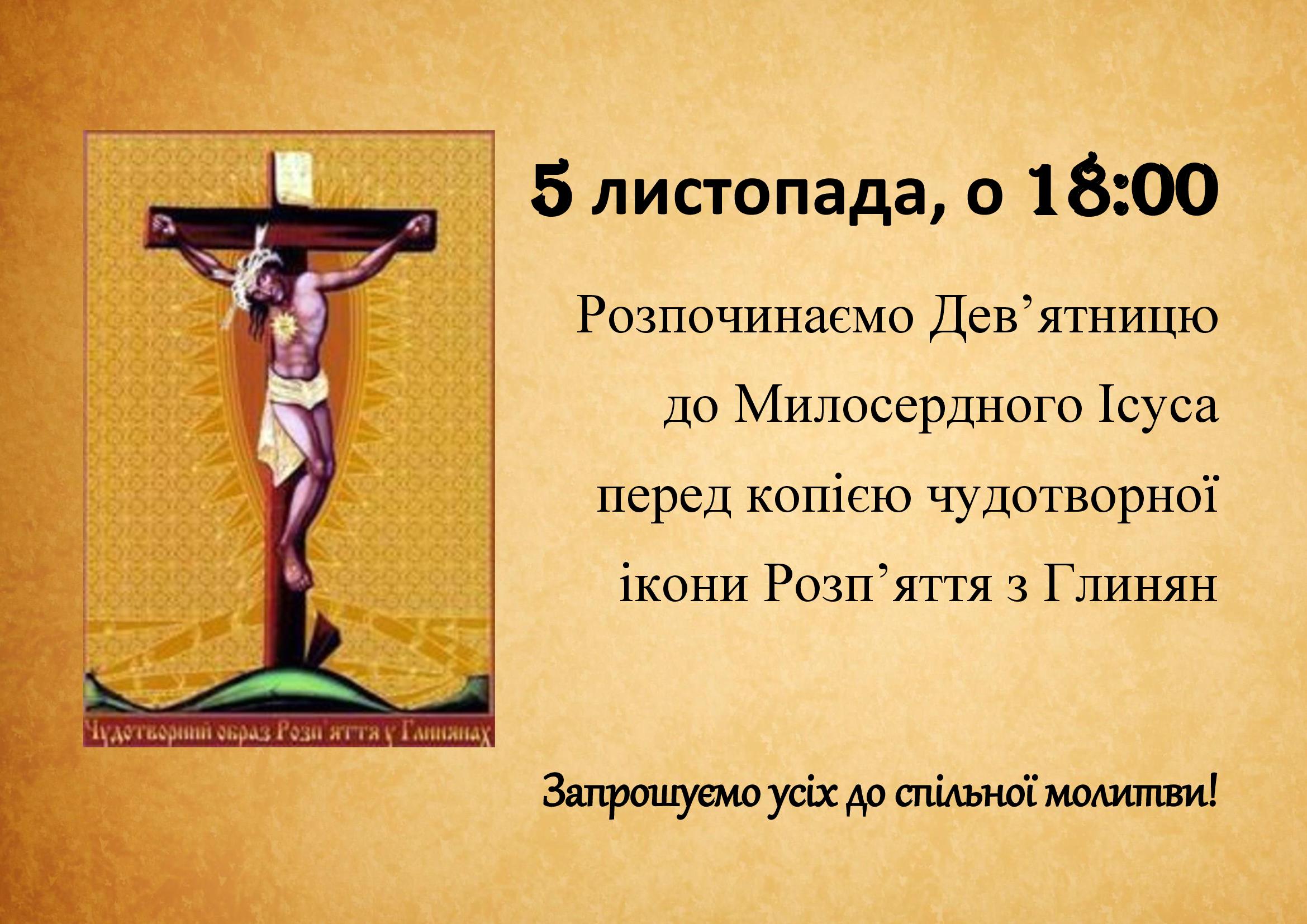 Розпочинаємо Дев'ятницю перед копією чудотворної ікони Розп'яття з Глинян
