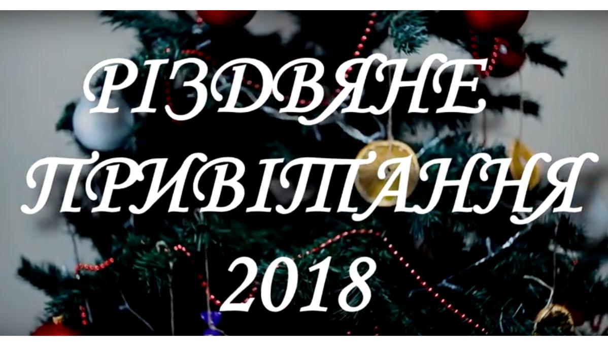 Вітаємо усіх з Різдвом! (Відеопривітання)