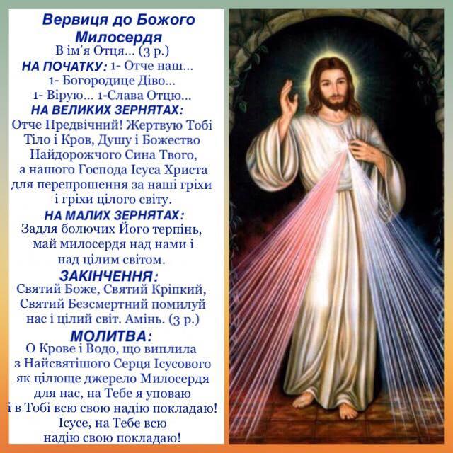 Вервиця до Божого Милосердя