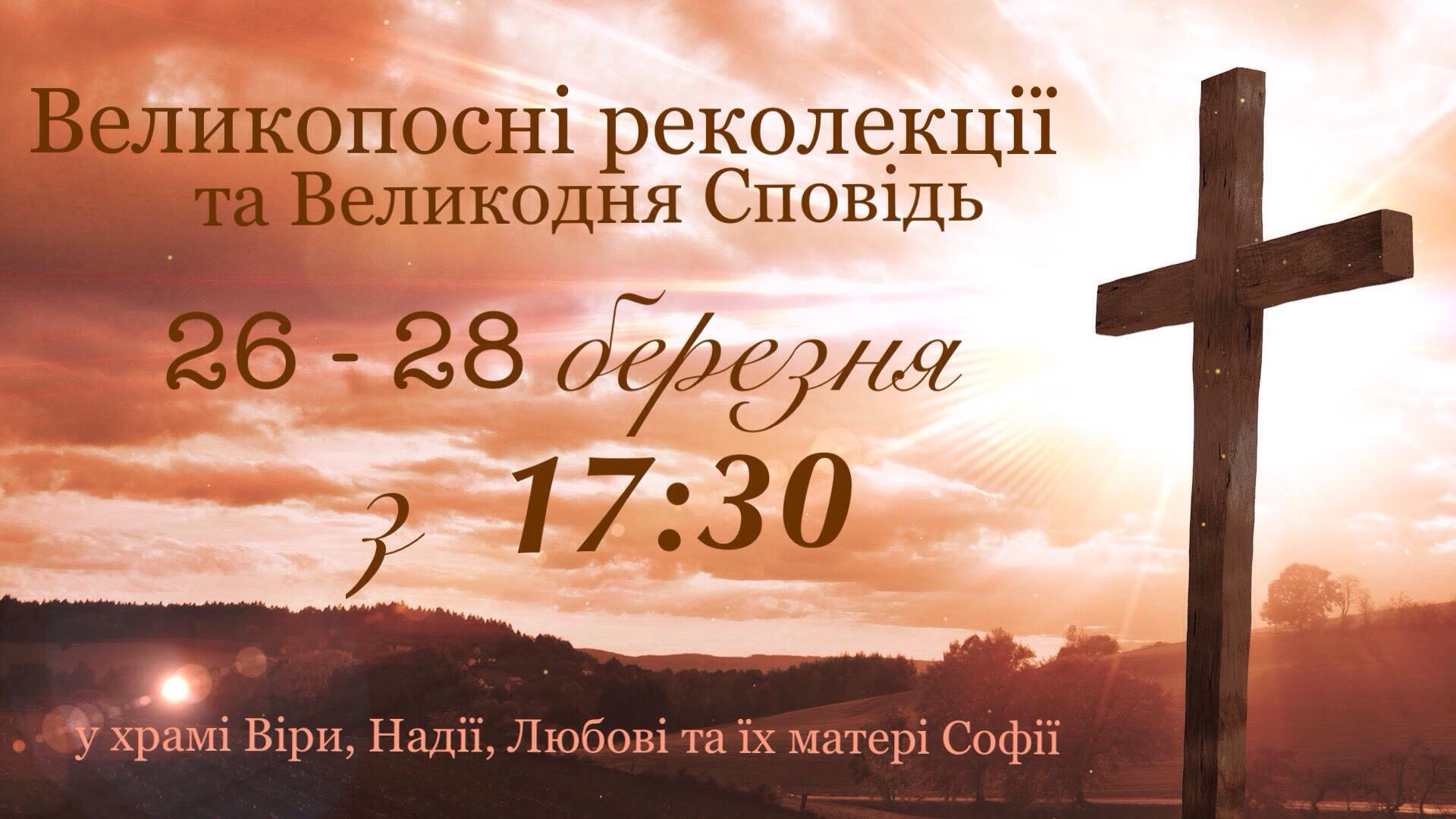 Великопосні реколекції та Великодня Сповідь