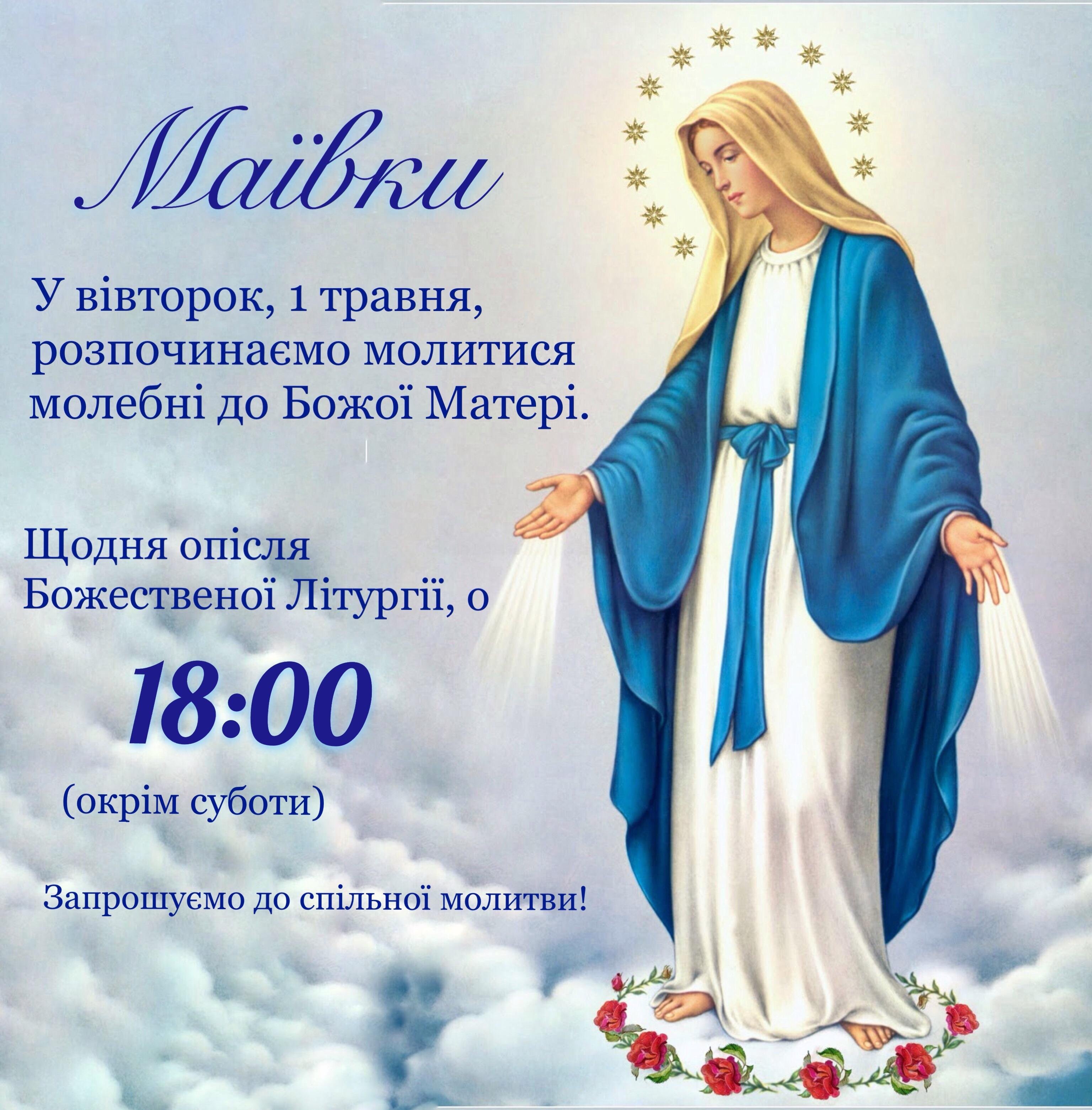 Розпочинаємо молитися молебні до Божої Матері