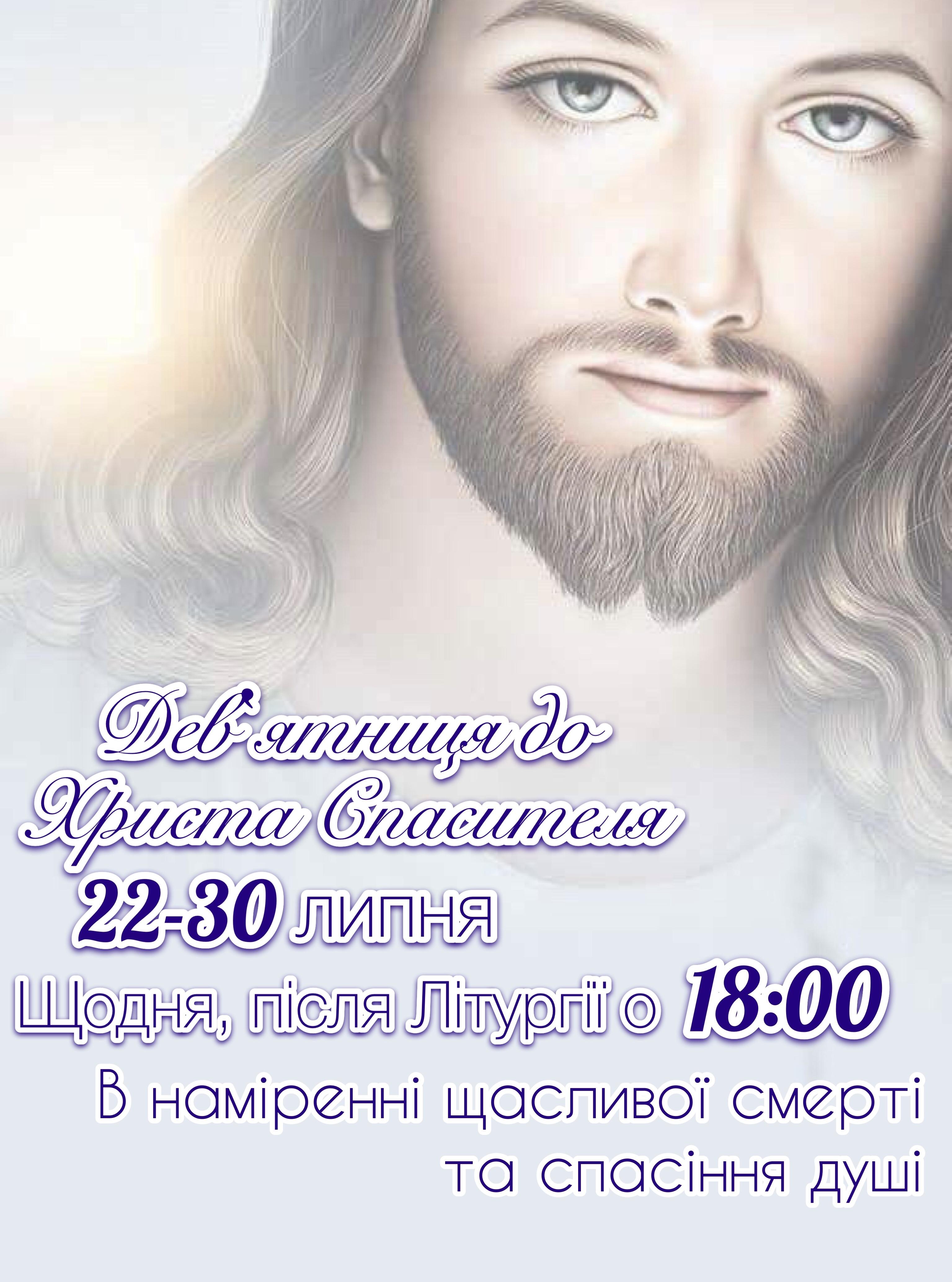 Дев'ятниця до Христа Спасителя