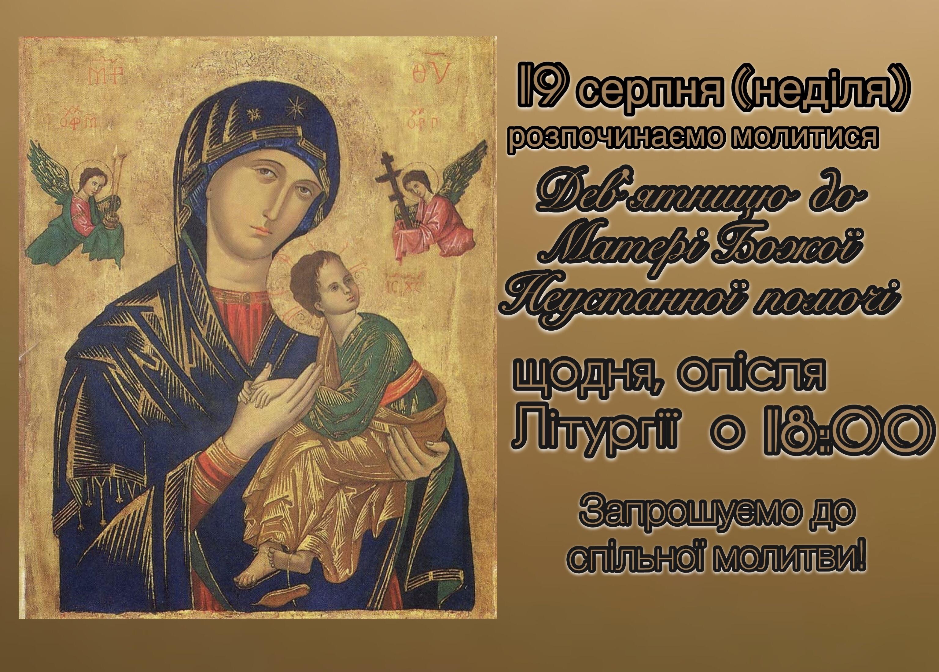 Розпочинаємо молитися Дев'ятницю до Матері Божої Неустанної помочі