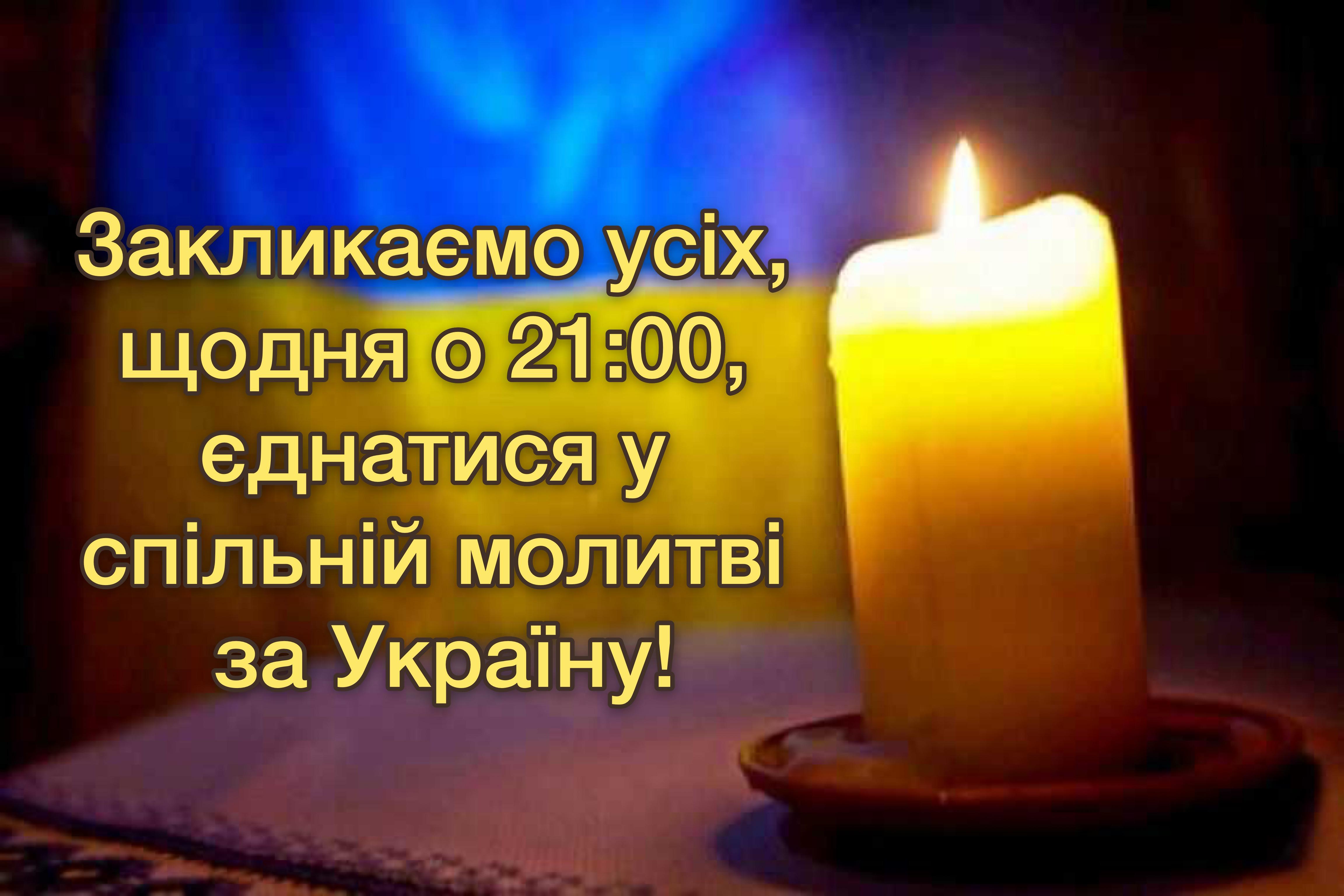 Молимося за Україну!
