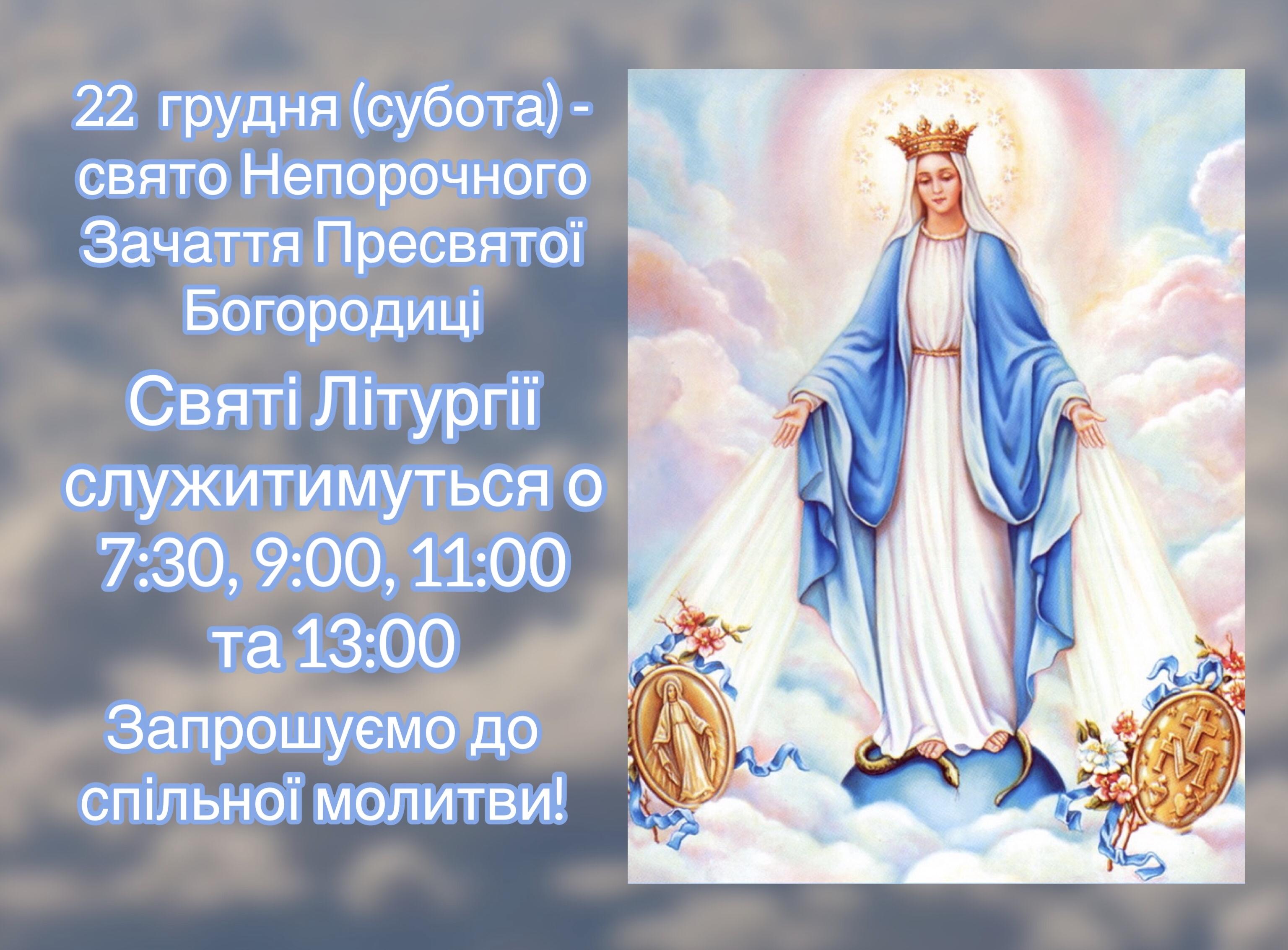22 грудня – Непорочне зачаття Пресвятої Богородиці
