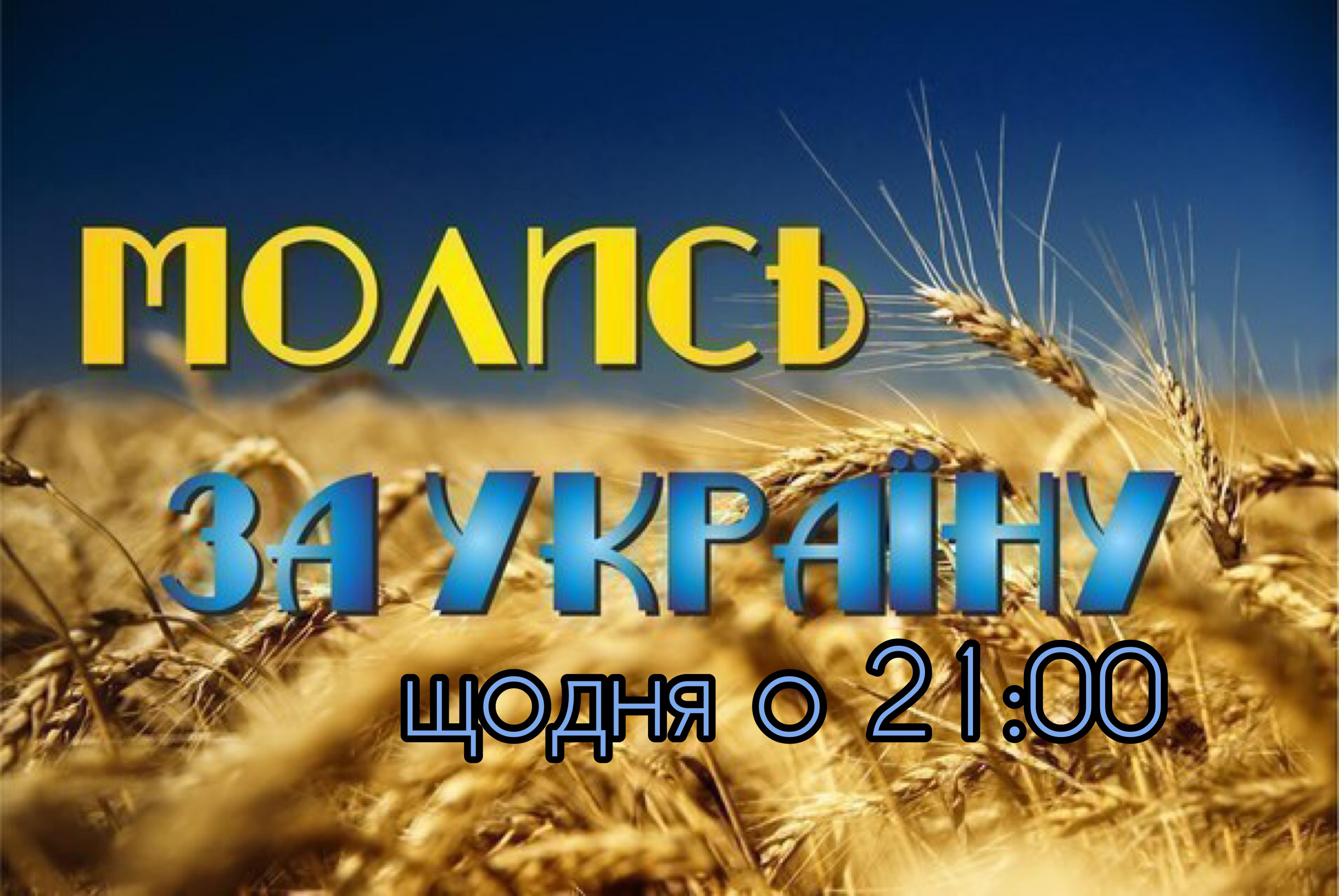 Молись за Україну!