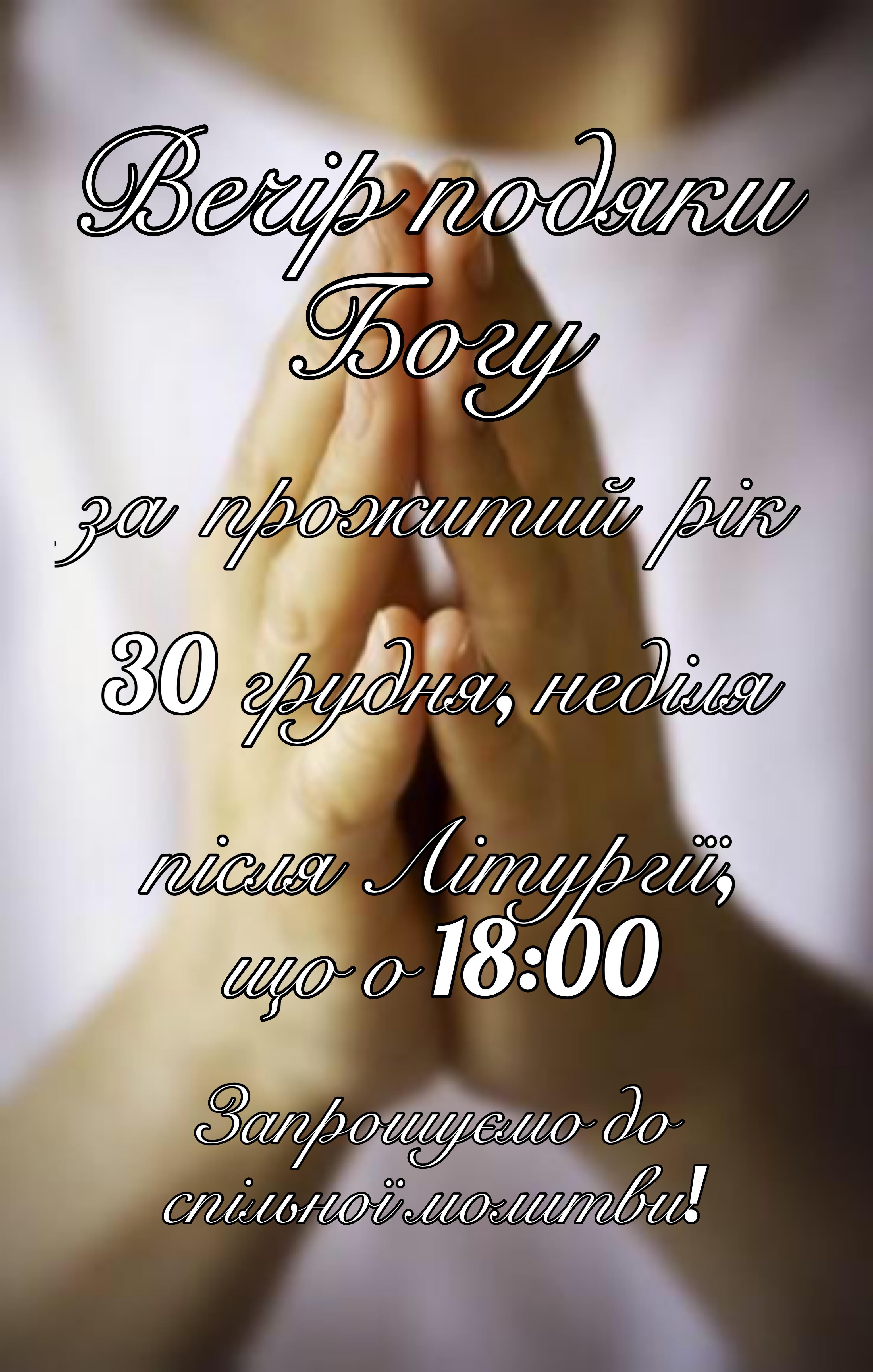 Вечір подяки Богу