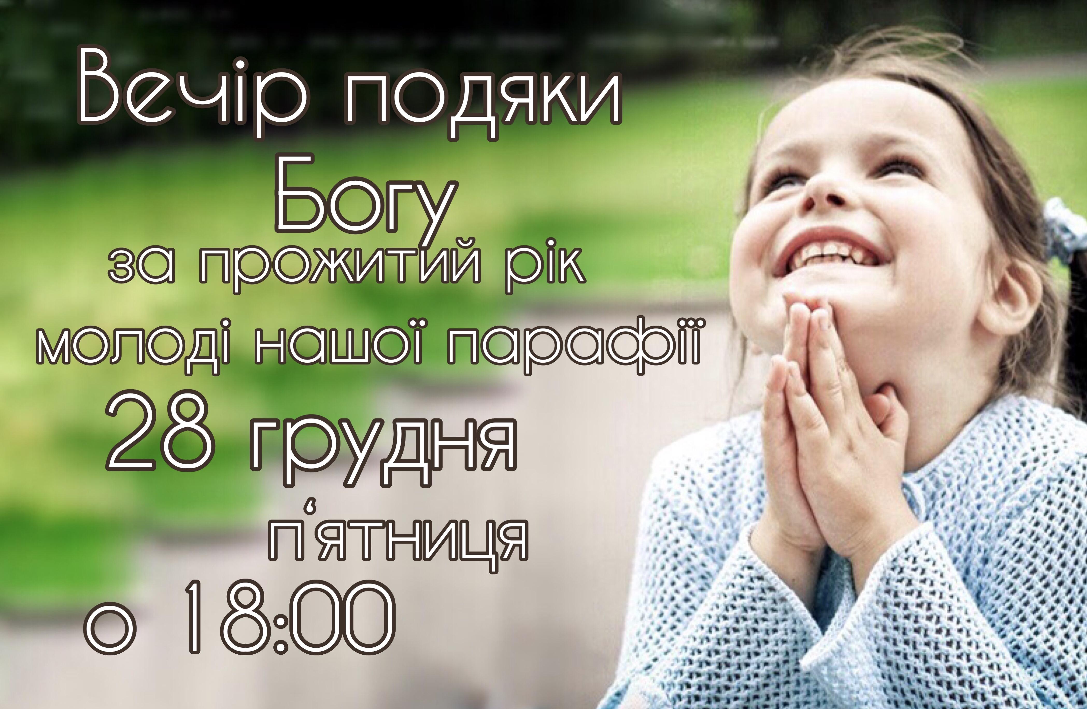 Запрошуємо молодь!