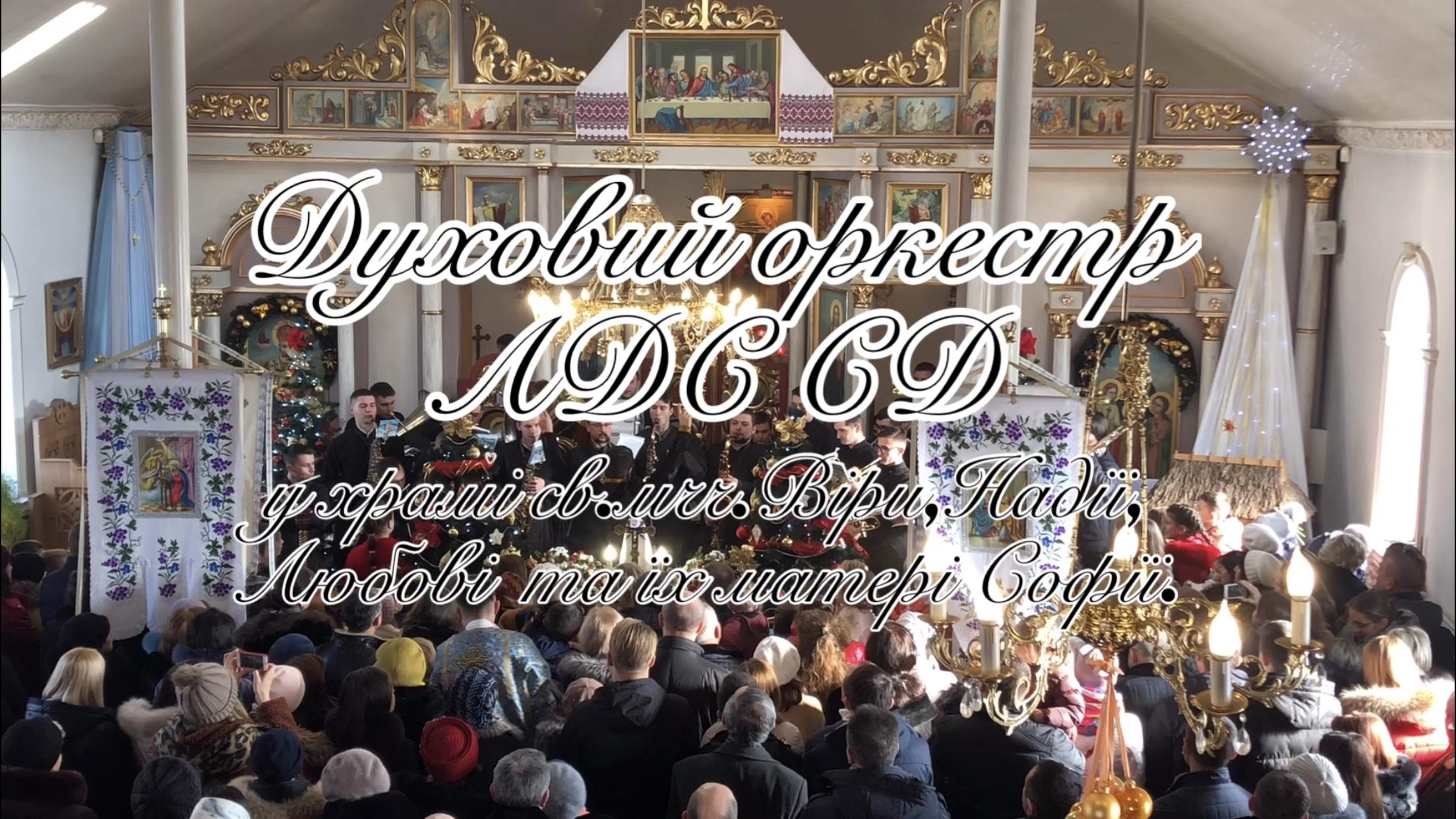 Духовий оркестр ЛДС СД у нашому храмі!