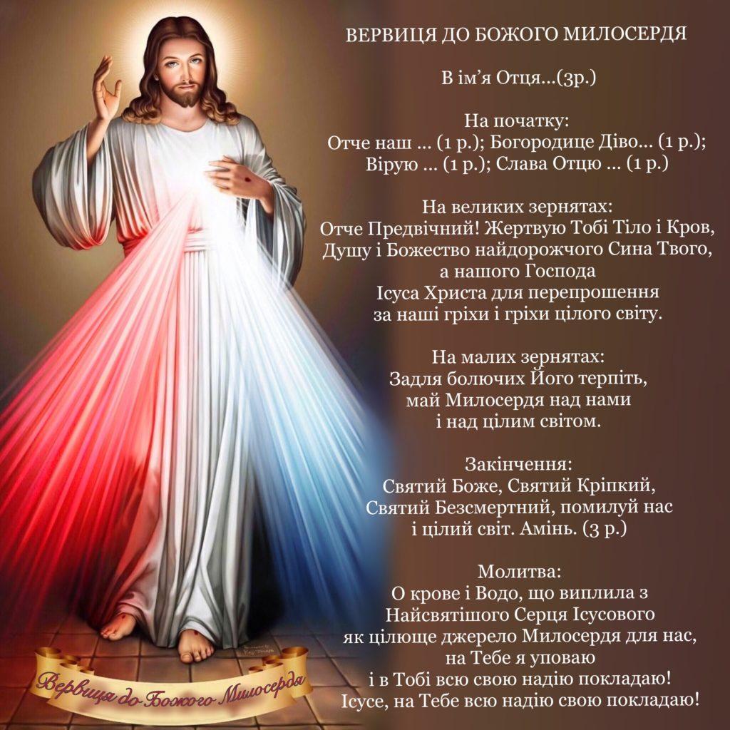 Дев'ятниця до Божого милосердя