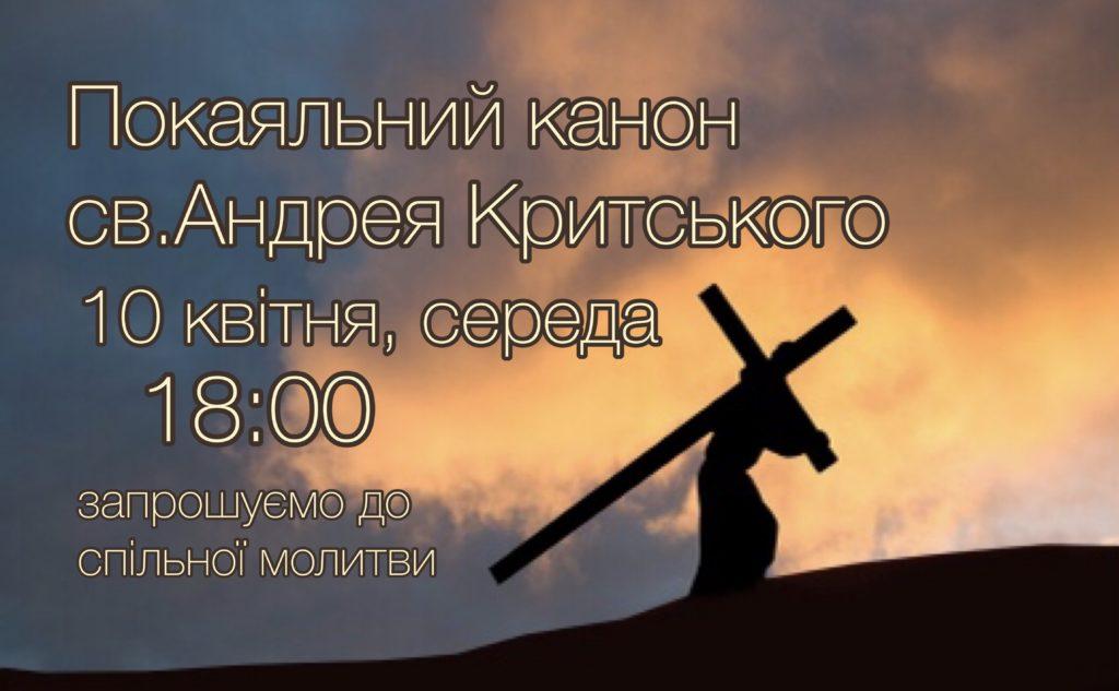 Покаяльний канон св.Андрея Критського