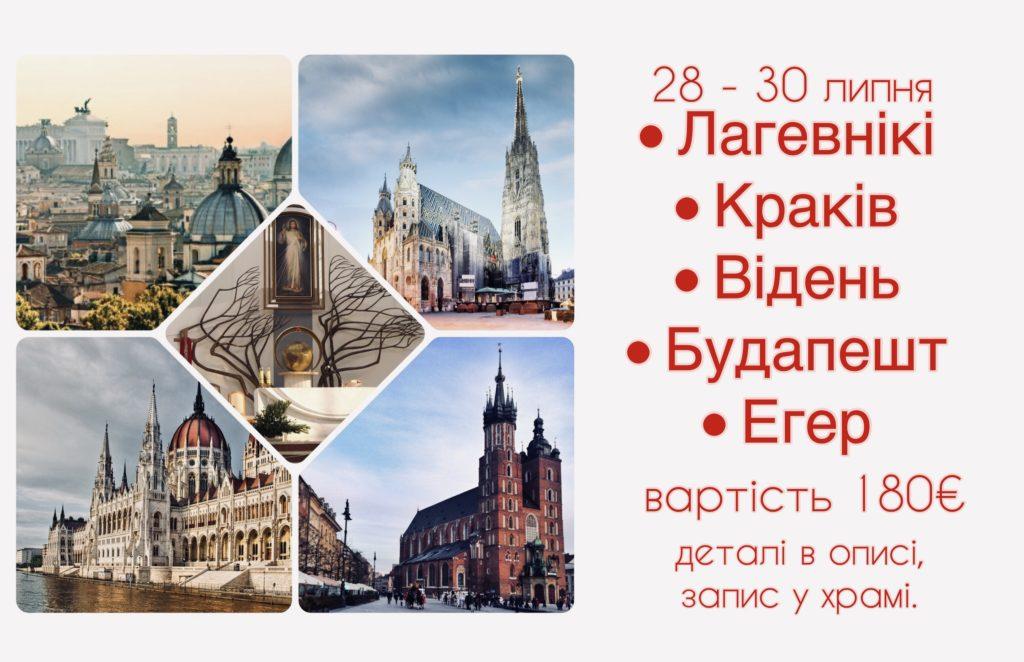 Духовно-відпочинкова програма місцями Польщі, Австрії та Угорщини.