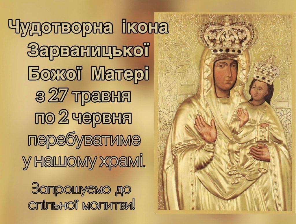 Ікона Зарваницької Божої Матері
