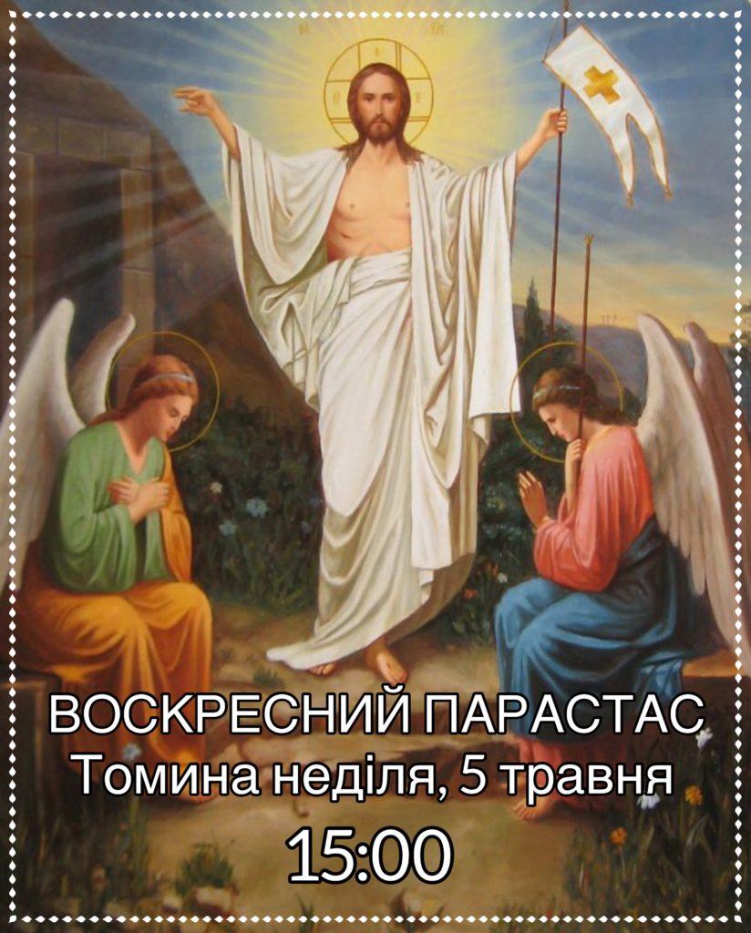 Воскресний парастас