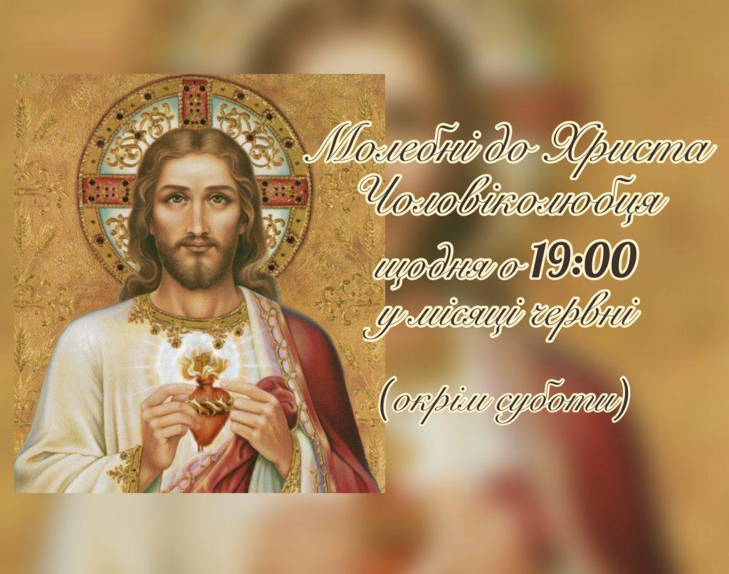 Молебні до Христа