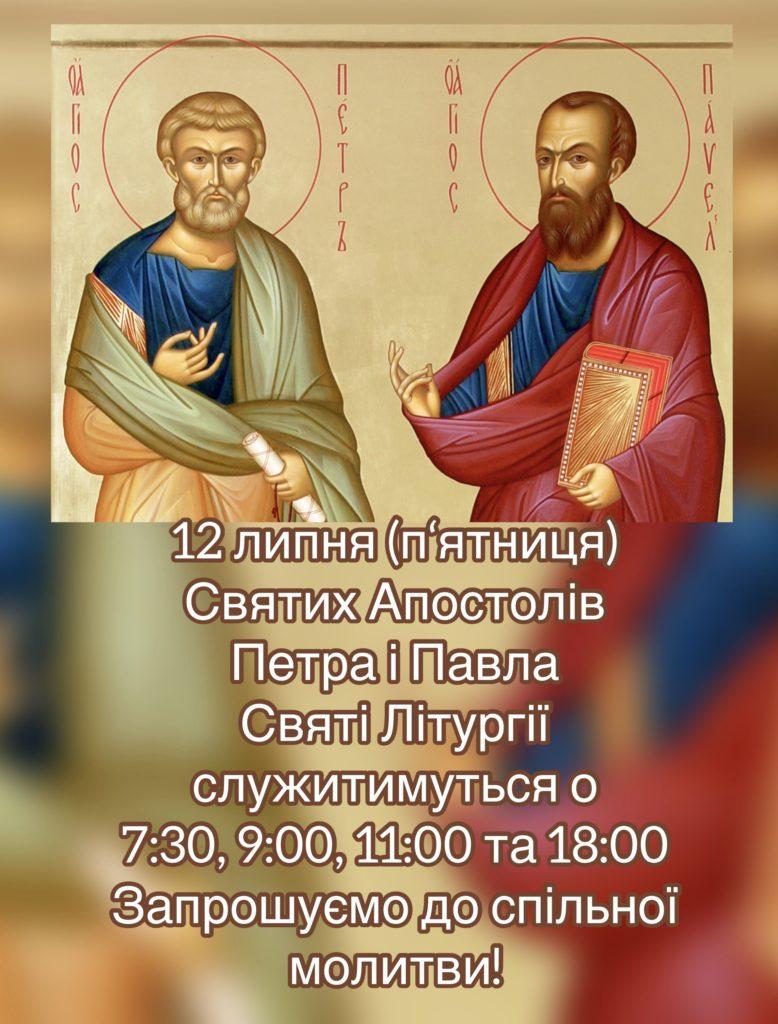Святих Апостолів Петра і Павла