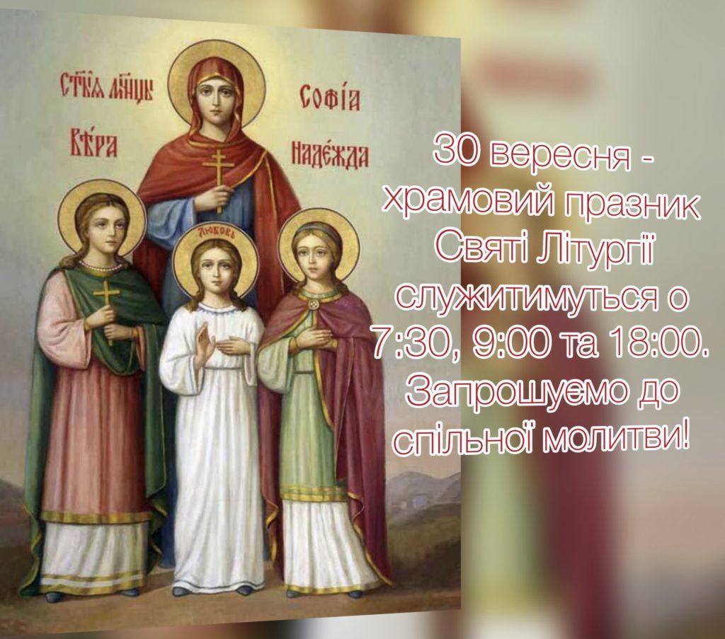 Розпорядок Літургій на храмовий празник