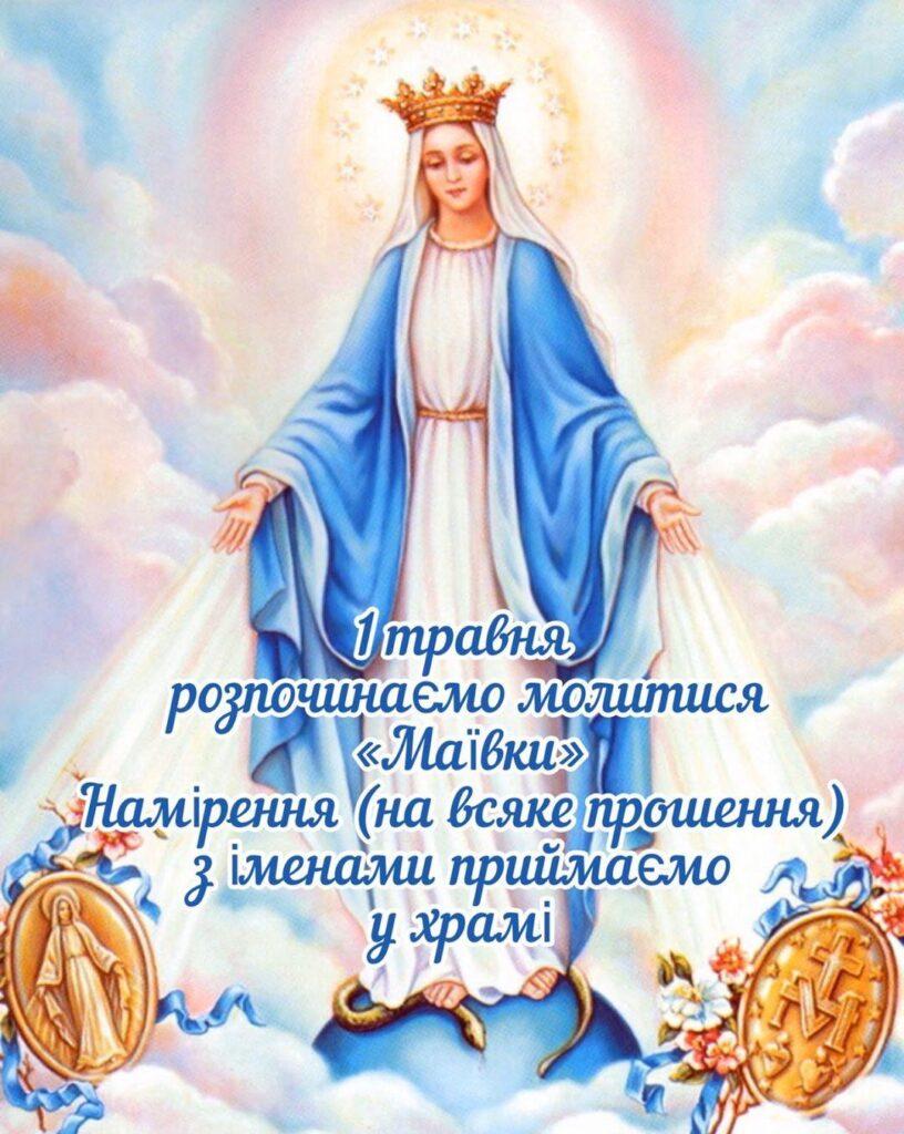 """Розпочинаємо молитися """"Маївки"""""""