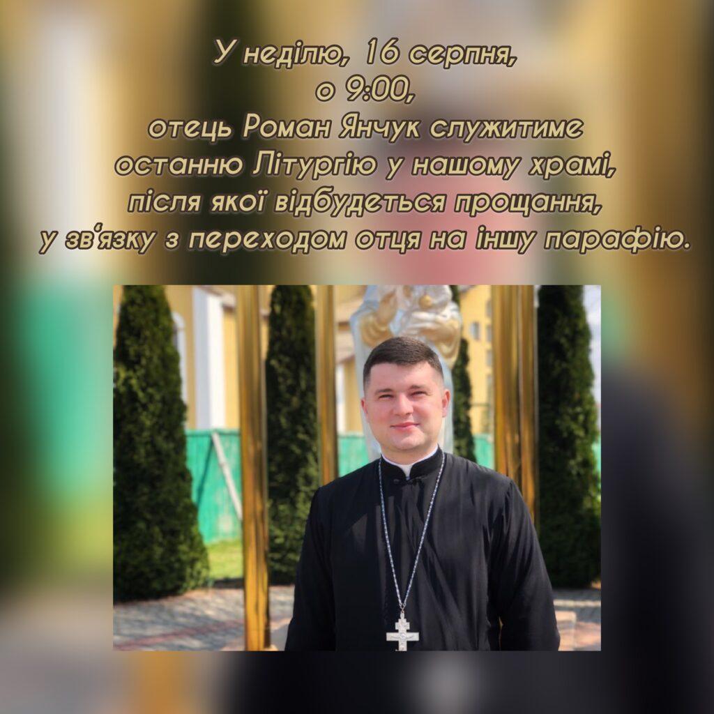 Прощальна Літургія отця Романа Янчука