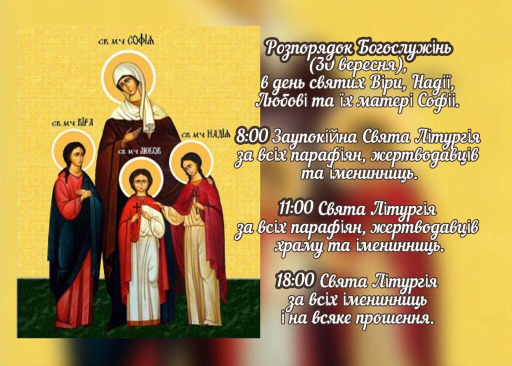 Розпорядок Богослужінь 30 вересня