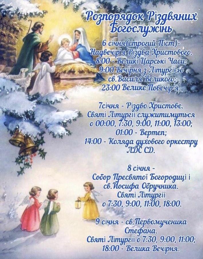 Розпорядок Різдвяних Богослужінь