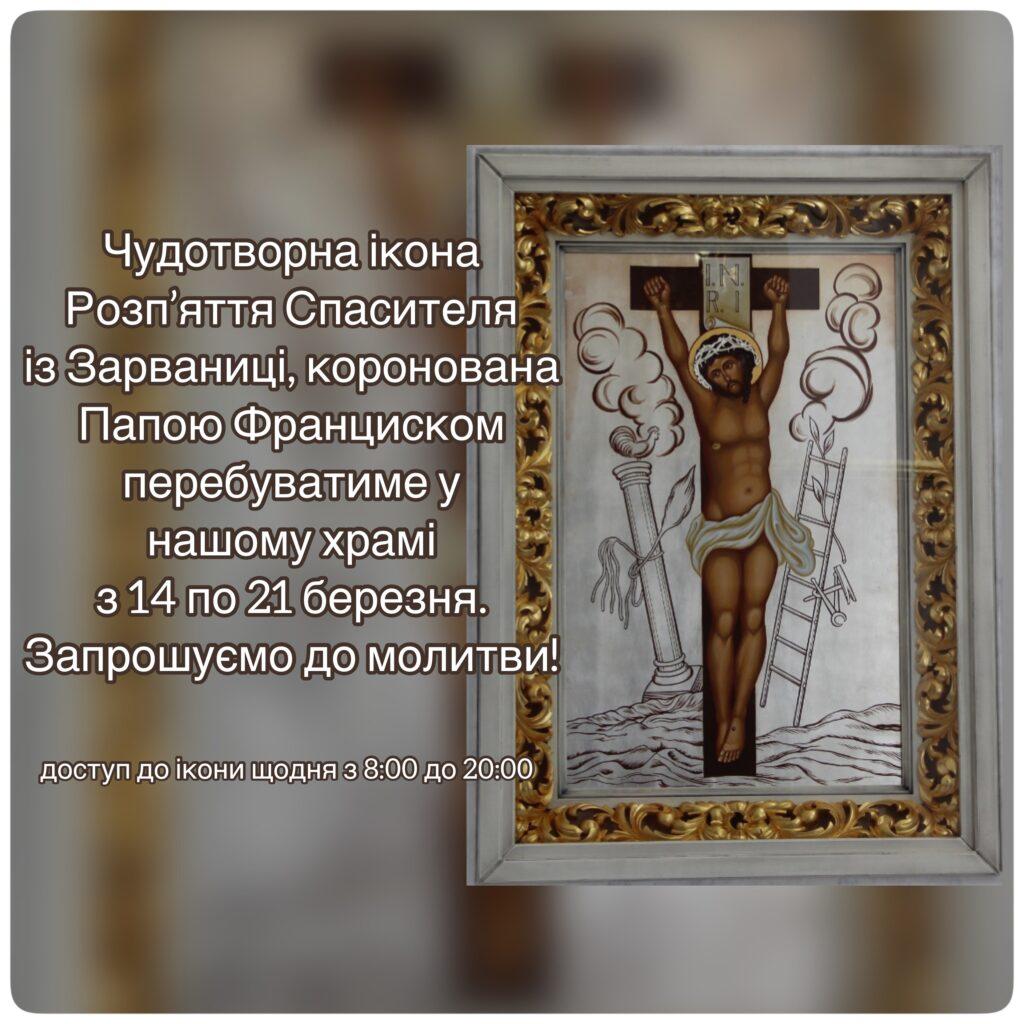 Чудотворна ікона Розп'яття Спасителя у нашому храмі