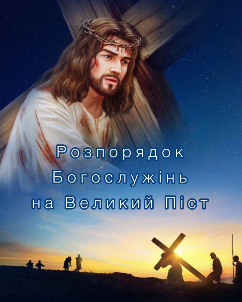 Розпорядок Богослужінь на Великий Піст