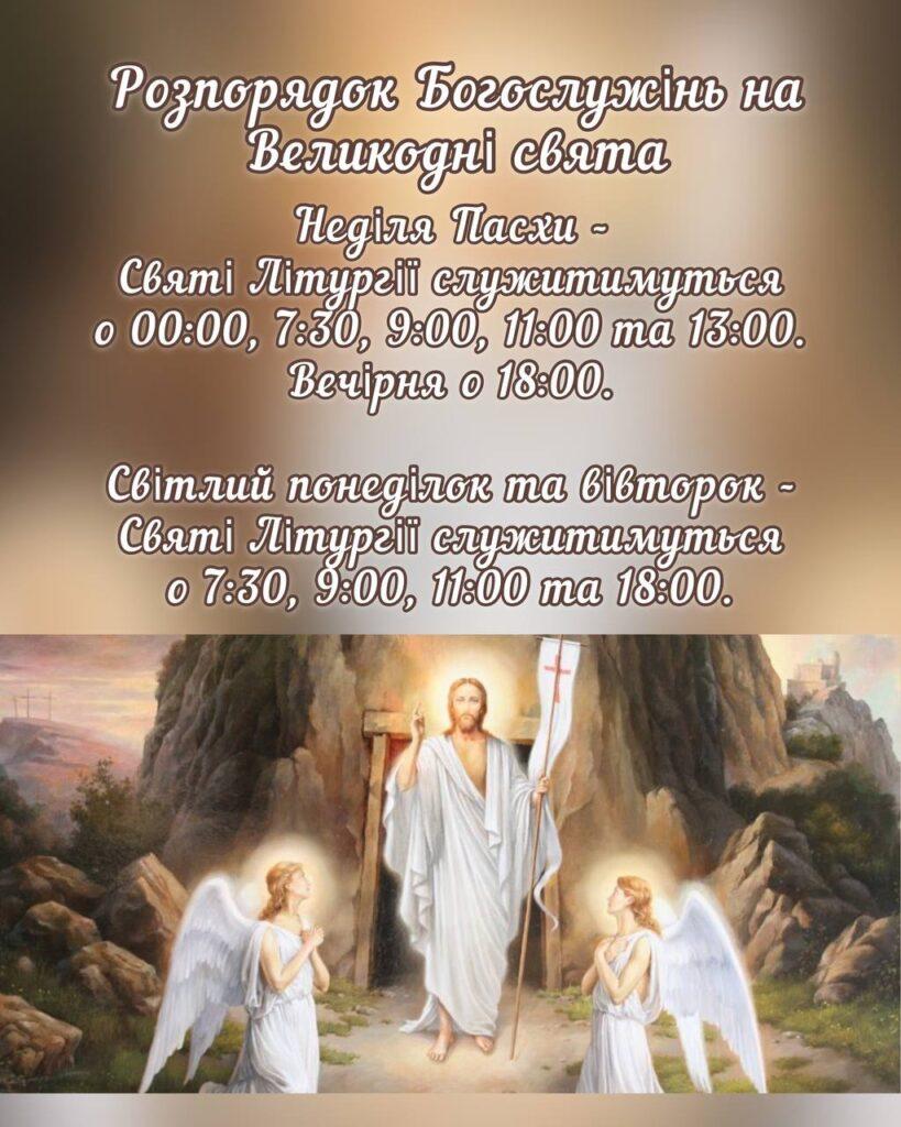 Розпорядок Богослужінь на Великодні свята