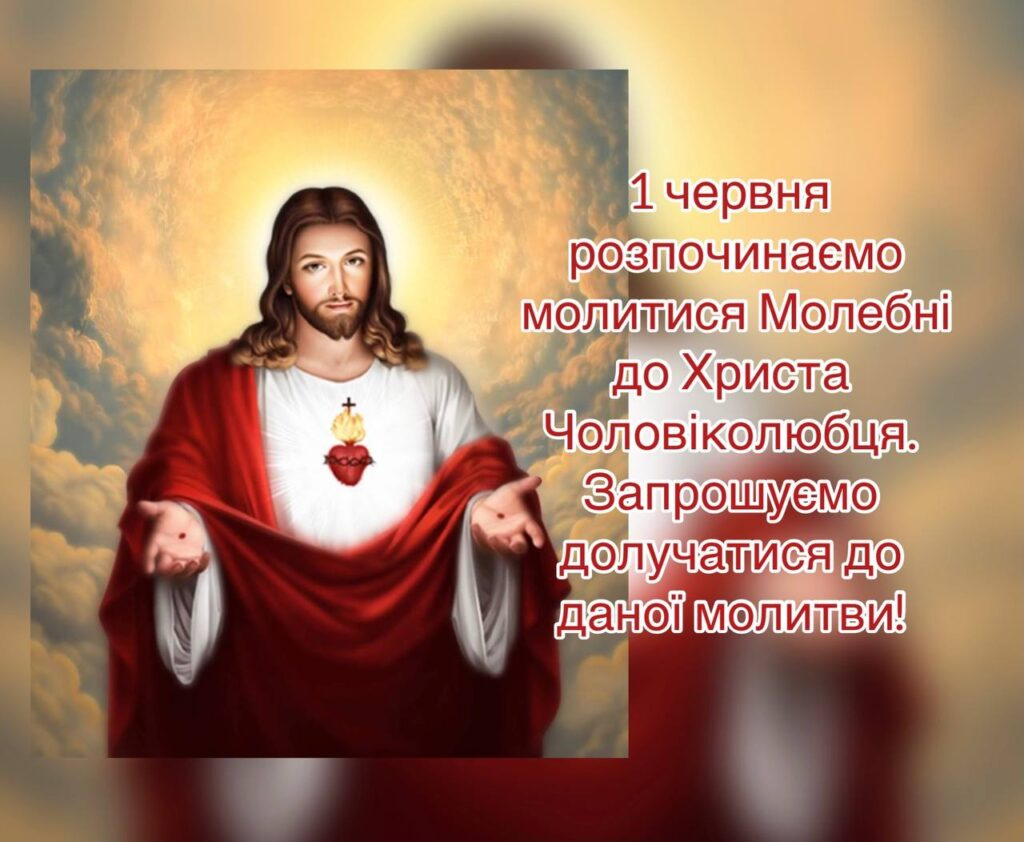 Розпочинаємо молитися Молебні до Христа Чоловіколюбця