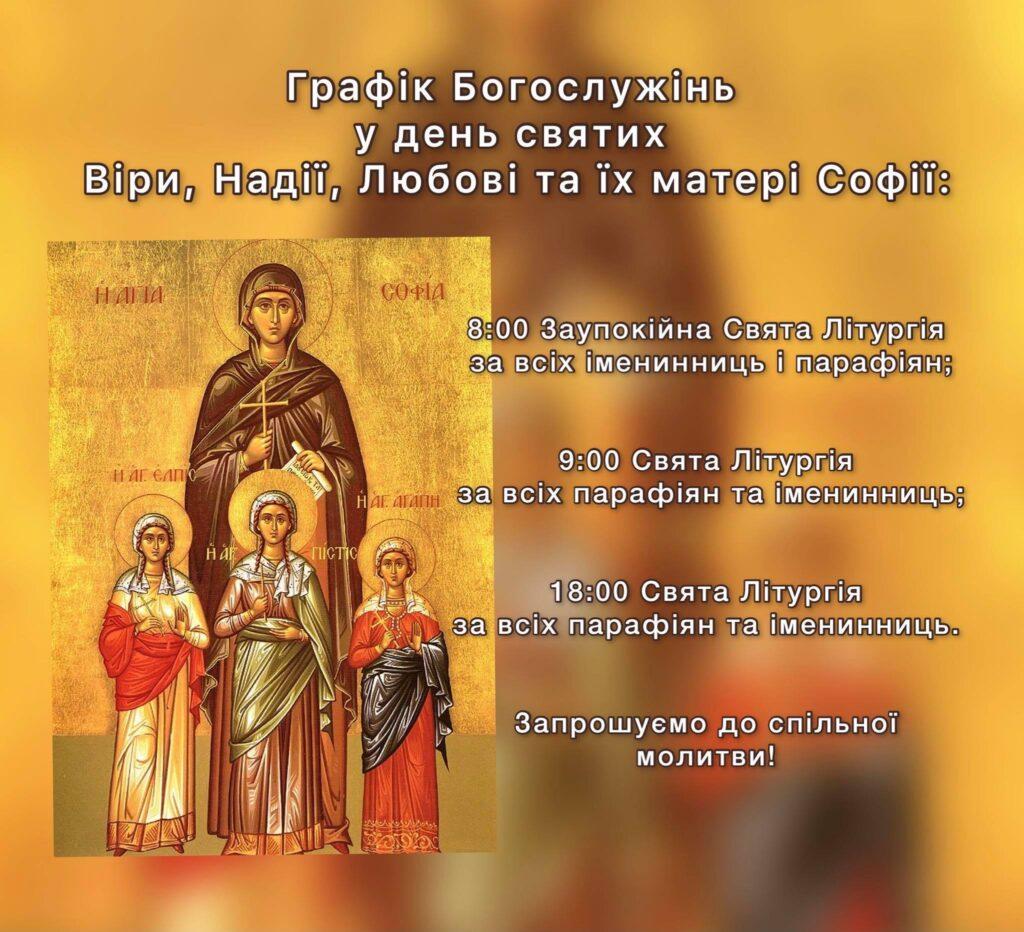 Графік Богослужінь у день святих Віри, Надії, Любові та їх матері Софії