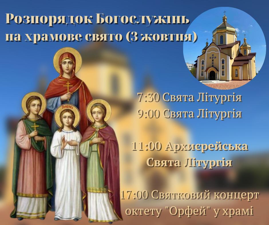 Розпорядок Богослужінь на храмове свято
