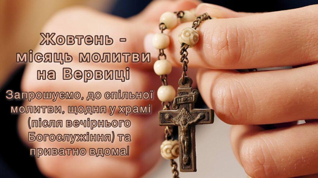 Жовтень – місяць молитви на Вервиці